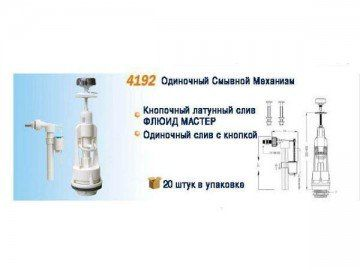 Смывной одиночный механизм NOVA 4192