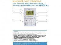 Выносной пульт-термостат NR- 155R