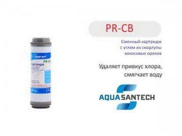 Картридж для фильтров воды из скорлупы кокосового ореха PR_CB