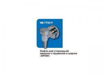 Сифон для стиральной машины ХРОМ ОРИО