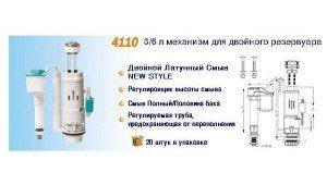 Механизм для двойного резервуара 3/6 л NOVA 4110