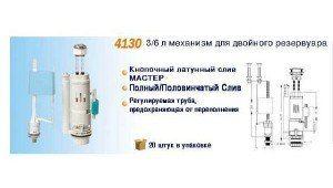 Механизм для двойного резервуара 3/6 л NOVA 4130