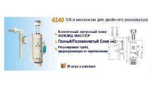 Механизм для двойного резервуара 3/6 л NOVA 4140
