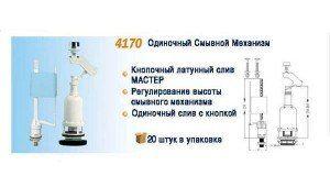 Механизм одиночный смывной NOVA 4170