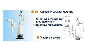 Одиночный смывной механизм NOVA 4191