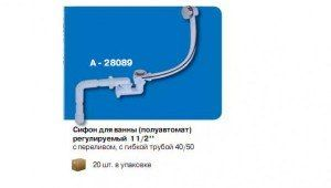 Сифон для ванны полуавтомат ОРИО