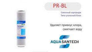 Картридж для фильтра воды угольный PR_BL