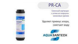 Картридж для фильтра воды углерод кокоса PR_CA