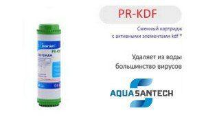 Картридж с активными элементами KDF PR_KDF