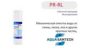 Картридж для фильтра воды многоразовый PR_RL