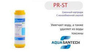 Картриджи для фильтра воды с ионообменной смолой PR_ST