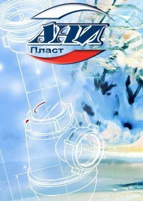 Логотип ФНИ пласт