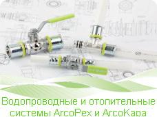 Водопроводные и отопительные системы ArcoPex и ArcoKapa