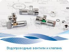 Водопроводные вентели и клапана ARCO