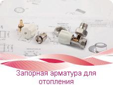 Запорная арматура для отопления ARCO